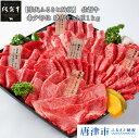【ふるさと納税】 希少部位 焼肉セット匠1kg 和牛 牛肉 ご褒美に ギフト用 家族 焼肉 セット