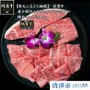 【ふるさと納税】 希少部位イチボとトモサンカクの焼肉セット500g 和牛 牛肉 ご褒美に ギフト用 家族 焼肉 セット