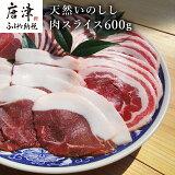 【ふるさと納税】 天然いのしし肉スライス 600g