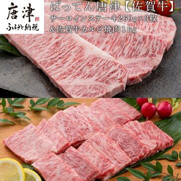 【ふるさと納税】 ばってん唐津【佐賀牛】サーロインステーキ260g×3枚&佐賀牛カルビ焼肉1kg