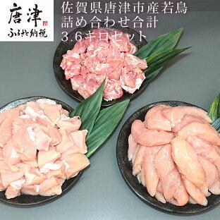 【ふるさと納税】 佐賀県唐津市産若鳥カット済もも肉&むね肉、筋取り加工済ささみの小袋詰め合わせ合計3.6キロのセットの画像