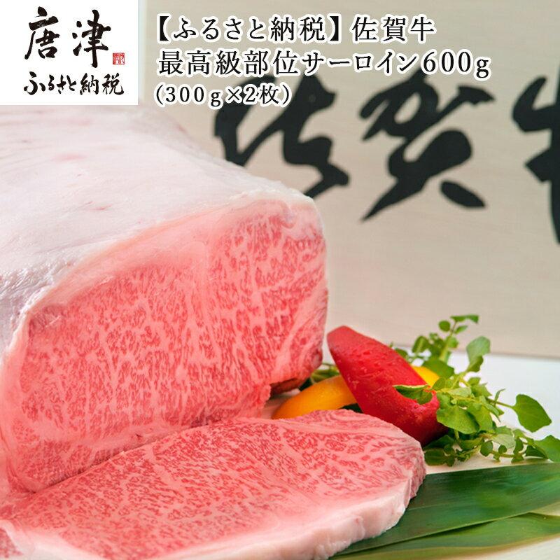 『緊急生産者支援特別企画』佐賀牛サーロイン600g(300g×2枚)最高級部位サーロイン