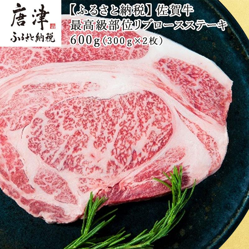 『緊急生産者支援特別企画』佐賀牛リブロースステーキ600g(300g×2枚)最高品質部位リブロース [訳あり]