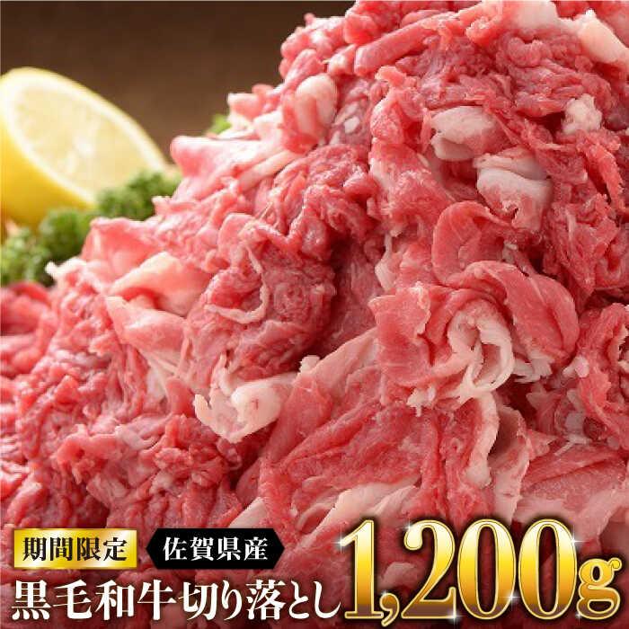[申込殺到中!期間限定増量中!]佐賀県産黒毛和牛切り落とし1,200g(600g×2)