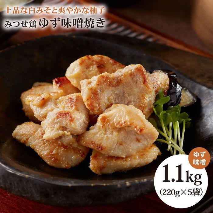 赤鶏「みつせ鶏」ゆず味噌焼き 1.1kg(220g×5袋)[ヨコオフーズ]