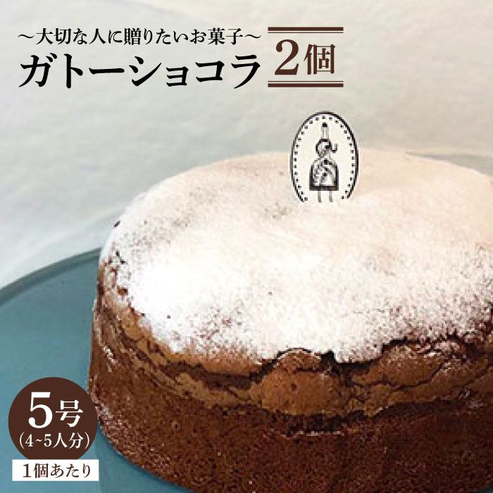 ≪しっとり濃厚≫ガトーショコラ 2個セット(直径15センチ)[吉野ヶ里・チナツ洋菓子店]チョコレートケーキ