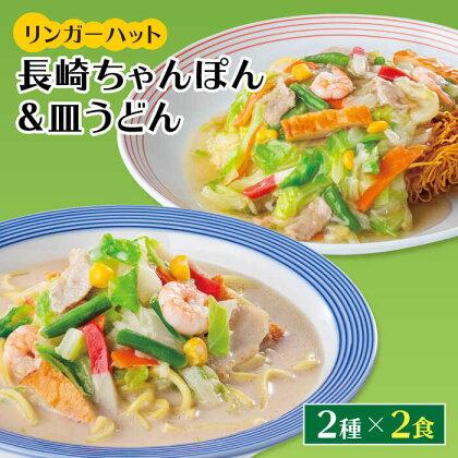 ちゃんぽん・皿うどんセット(各2食)【リンガーフーズ】 [FBI001]