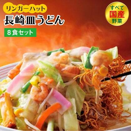 皿うどん8食セット【リンガーフーズ】 [FBI003]