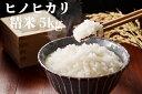 【ふるさと納税】【老舗米屋店長オススメ!】 ヒノヒカリ 精米