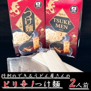 【ふるさと納税】行列のできるうどん屋さんのピリ辛!つけ麺【2人前】(EW005)