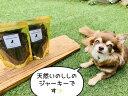 【ふるさと納税】天然いのししジャーキー2個☆20%増量中(FB014)