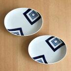 A20-137【ふるさと納税】有田焼 出番の多い楕円皿2枚セット(EDO) ギャラリーフジヤマ