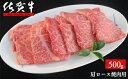 N20-32【ふるさと納税】佐賀牛肩ロース焼肉用500g【適...