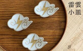 伝平窯 雷雲豆皿セット 西富陶磁器
