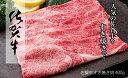 N15-10【ふるさと納税】佐賀牛 すき焼き肉400g【九州