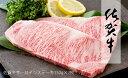 N20-25【ふるさと納税】佐賀牛サーロインステーキ150g