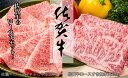 N30-12【ふるさと納税】佐賀牛ロース すきやき肉320g
