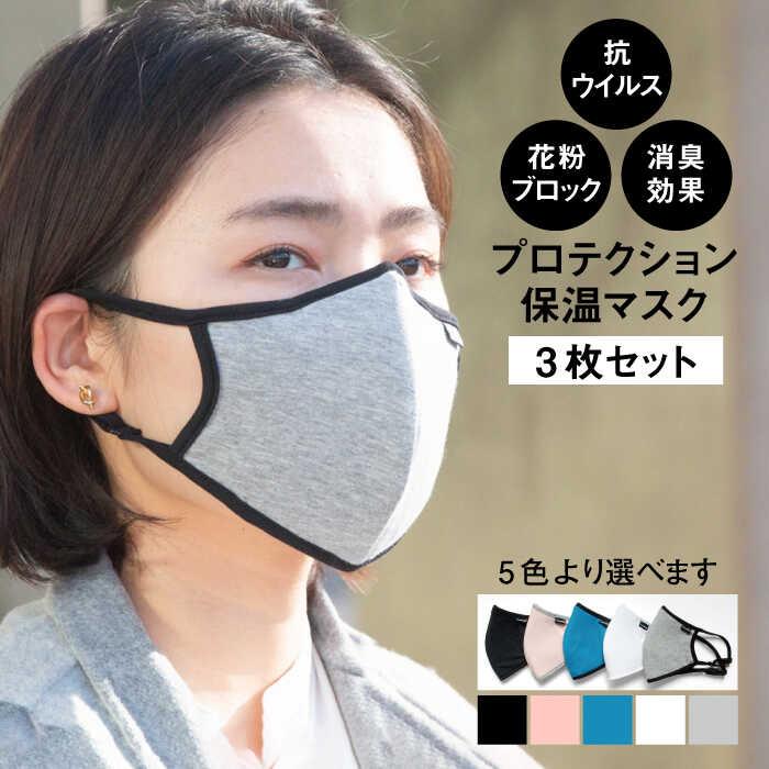 【ふるさと納税】【お得な3枚セット!】まほうのプロテクション保温マスク 肌にやさしい 洗える 日本製 高品質 高評価 人気【有限会社ジーンスレッド】 [IAF016]