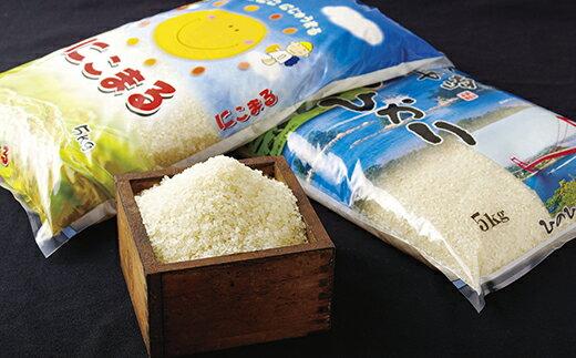 【ふるさと納税】長崎県産米食べくらべ10kg...