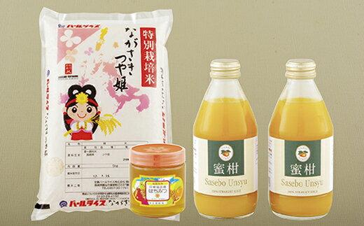 【ふるさと納税】特別栽培米・蜂蜜・味っ子ストレートジュース