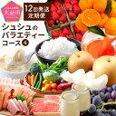 【ふるさと納税】【毎月(全12回)お届け 定期便】シュシュのバラエティー コース-4 野菜 果物 フルーツ...