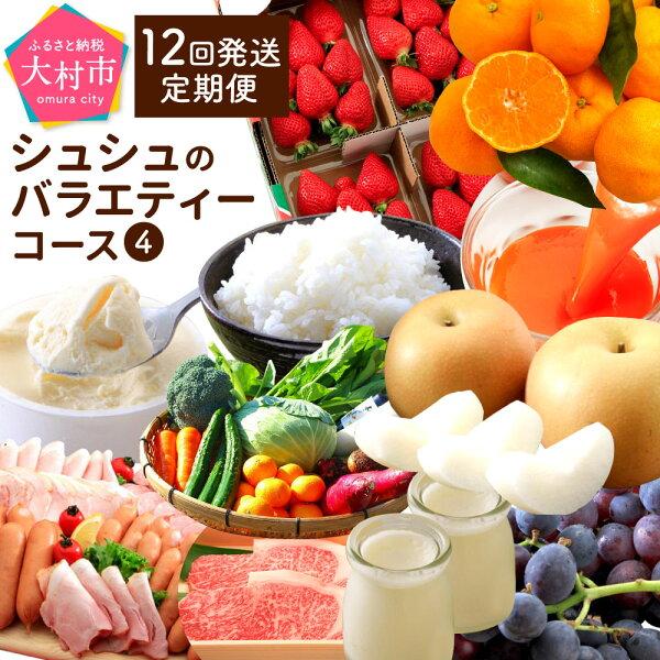 ふるさと納税  毎月(全12回)お届け定期便 シュシュのバラエティーコース-4野菜果物フルーツ長崎和牛詰合せお肉スイーツプリン
