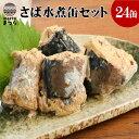 【ふるさと納税】さば水煮缶セット(24缶)【C0-032】