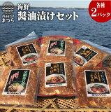 【ふるさと納税】海の幸 海鮮醤油漬けセット【A7-017】