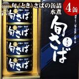 【ふるさと納税】旬(とき)さばの缶詰 水煮4缶セット【B2-007】