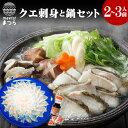 【ふるさと納税】【D0-006】クエ刺身と鍋セット(2〜3人