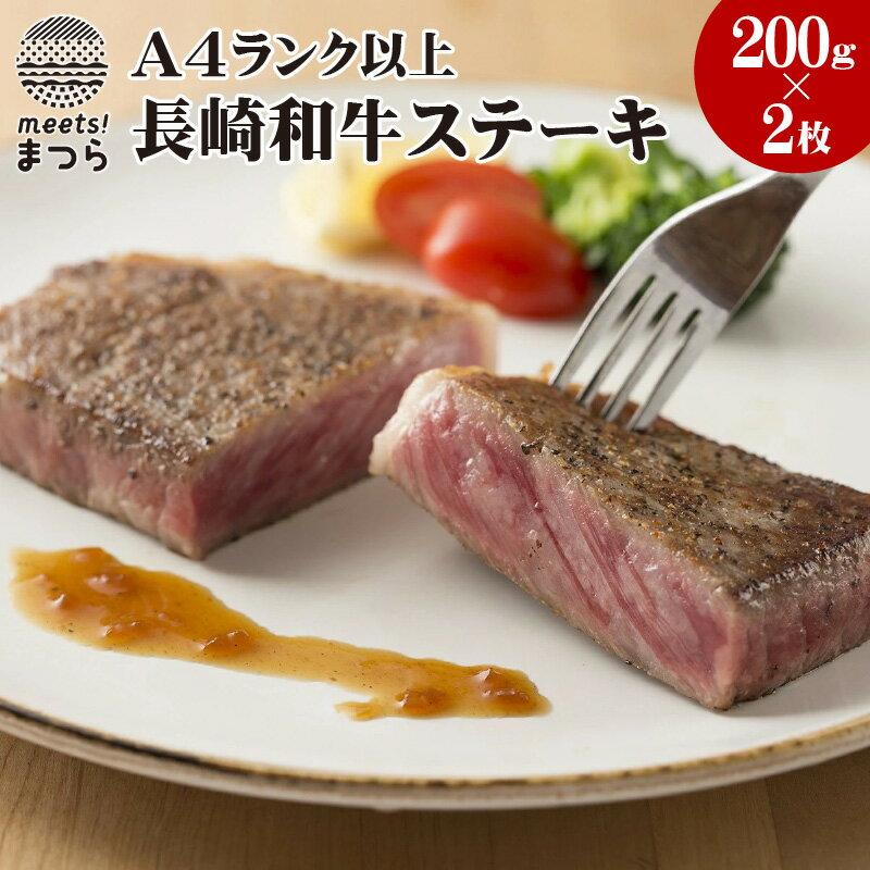 松浦食肉組合厳選A4ランク以上長崎和牛ロースステーキ200g×2枚(ステーキソース付)