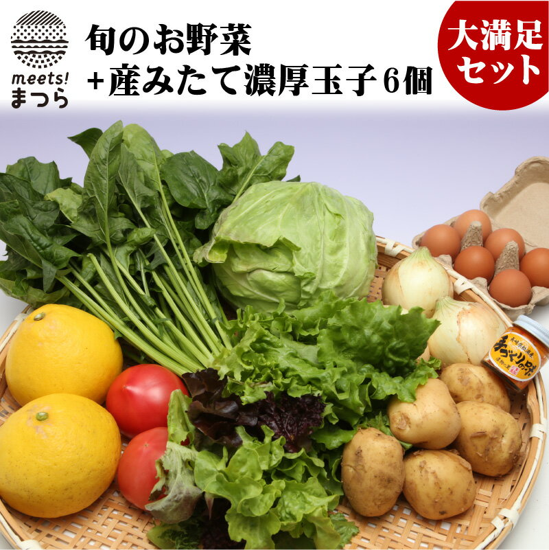 道の駅松浦海のふるさと館『旬のお野菜+産みたて濃厚玉子6個』の大満足セット!