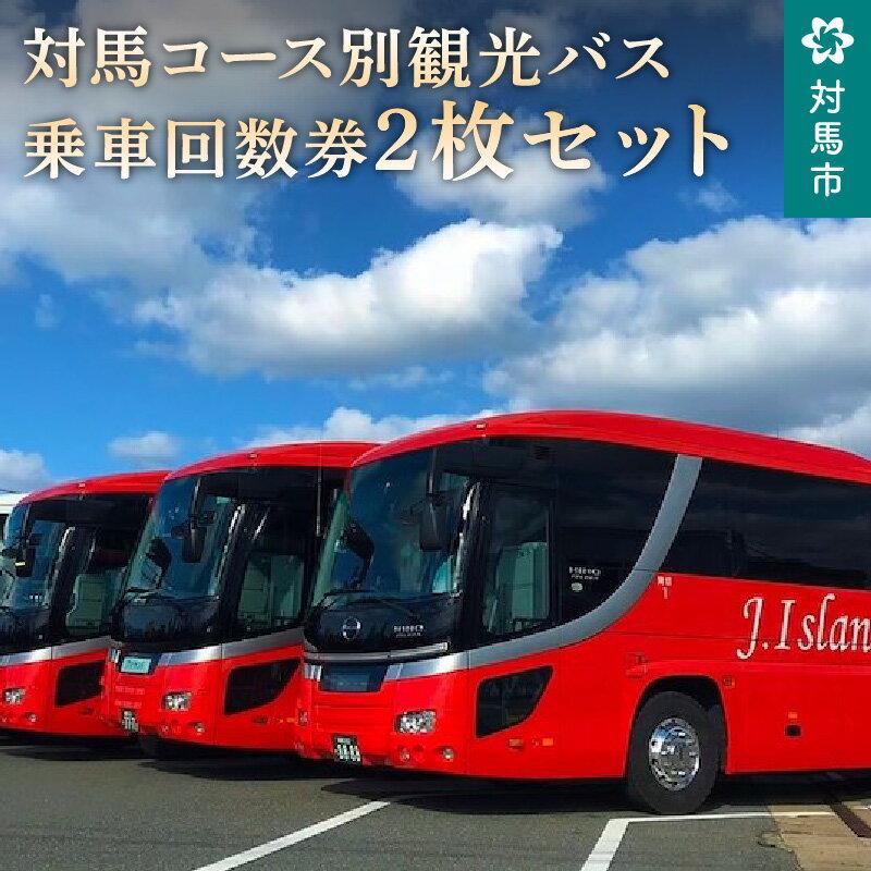 【ふるさと納税】G-013 対馬コース別観光バス乗車回数券2枚セット