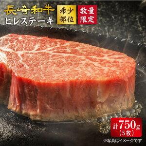 【ふるさと納税】【約750g(5枚)】長崎和牛(ヒレステーキ)<スーパーウエスト>[CAG032]