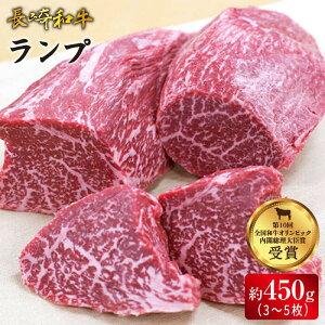 【ふるさと納税】【お肉の魔人】長崎和牛(ランプ)450g(3〜5枚)<スーパーウエスト>[CAG042]