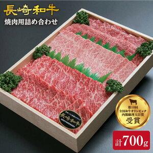 【ふるさと納税】【最高級和牛700gで焼肉】長崎和牛さいかい(ロース・バラ・モモ:焼肉用)<スーパーウエスト>(カタログコード:A-7)[CAG003][CAG003]