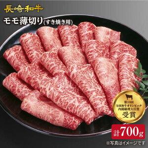 【ふるさと納税】【赤身があっさりおいしいモモ♪】2012年日本一受賞の最高級和牛長崎和牛さいかいすき焼き用モモ薄切り約700g[CAG005]CAG005