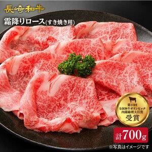 【ふるさと納税】【じゅわっと旨味広がる!ロース】2012年日本一受賞の最高級和牛長崎和牛さいかいすき焼き用ロース薄切り約700g[CAG007]CAG007