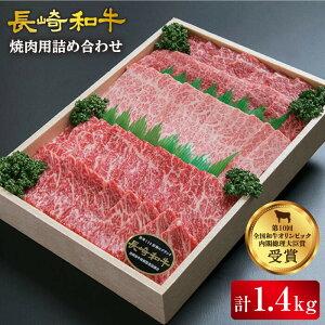 【ふるさと納税】【最高級和牛で焼肉!】2012年日本一受賞の最高級和牛長崎和牛さいかい焼肉用(カルビ・ロース・モモ)約1,400g[CAG011]CAG011