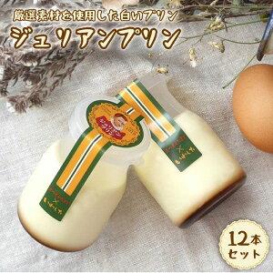【ふるさと納税】【平飼い卵のみ使用】ジュリアンプリン12本セット<お菓子のいわした>[CAM004]