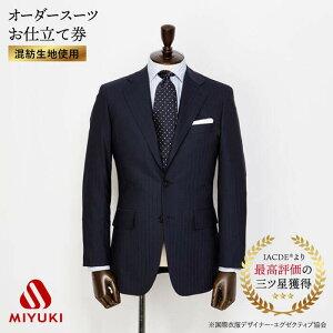 【ふるさと納税】御幸毛織オーダースーツお仕立て券(輸入生地使用)CAN001