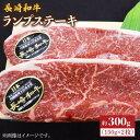 【ふるさと納税】【さっぱり柔らか】長崎和牛ランプステーキ 約300g(2枚)<ミート販売黒牛> [CBA017]