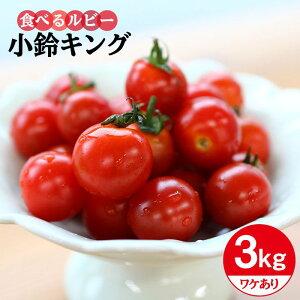 【ふるさと納税】【訳あり】小鈴キング(ミニトマト)3kg<白石農園>[CBI003]