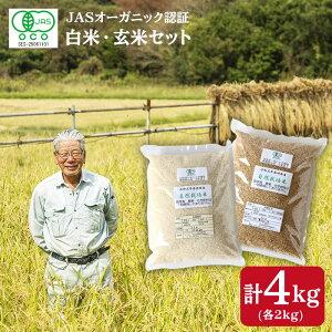 【ふるさと納税】【白米・玄米を食べ比べ計4kg】JASオーガニック認証のお米<ハマソウファーム>[CBR001]