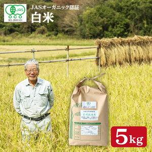 【ふるさと納税】【白米5kg】JASオーガニック認証のお米<ハマソウファーム>[CBR002]