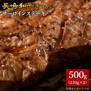 【ふるさと納税】【#お肉の王様】長崎和牛さいかいサーロインステーキ500g(250g×2パック)<JA長崎せいひグリーンセンター>[CCY021]