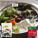 【ふるさと納税】【おうちで料亭気分♪】鍋用すっぽん 1kg【冷凍】<浦野淡水> [CDQ001]