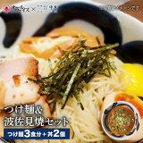 【ふるさと納税】【本格派なら生麺】つけ麺3食&波佐見焼セット<麺也オールウェイズ>[EBA012]