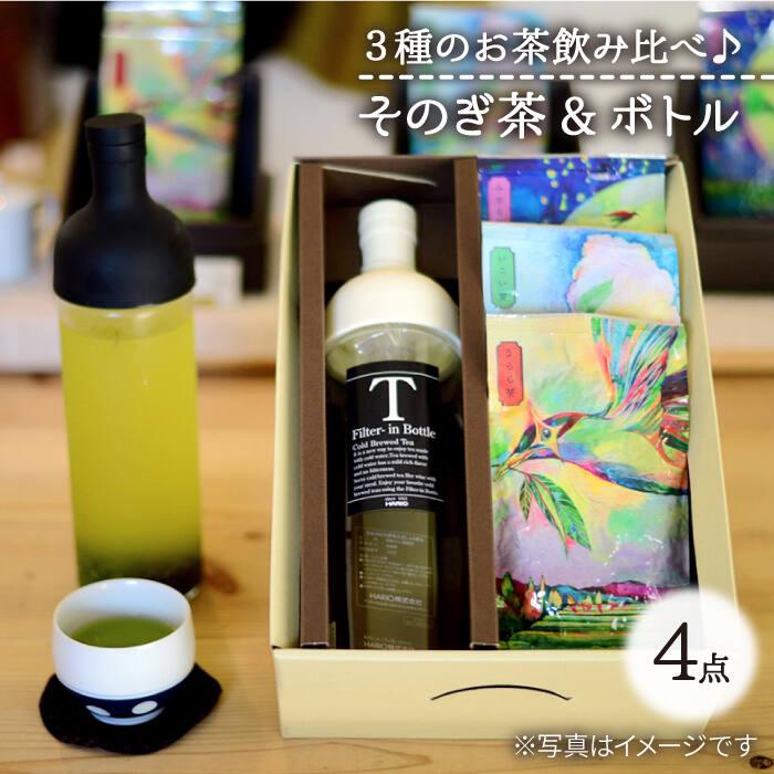 【ふるさと納税】BAB002【そのぎ茶】KOBAYASHIUMIHICOのそのぎ茶味くらべボトルセット【お茶のこばやし】