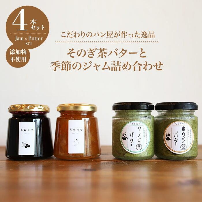 【ふるさと納税】BAF001【ちわたや】そのぎ茶バターと季節のジャム詰め合わせ(4本入り)【添加物不使用】